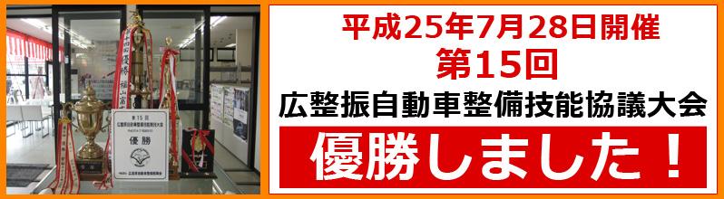 平成25年7月28日開催 第15回 広整振自動車整備技能協議大会 優勝しました!