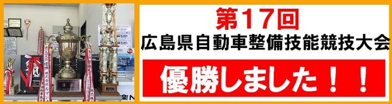 平成25年7月28日開催 第17回 広整振自動車整備技能協議大会 優勝しました!